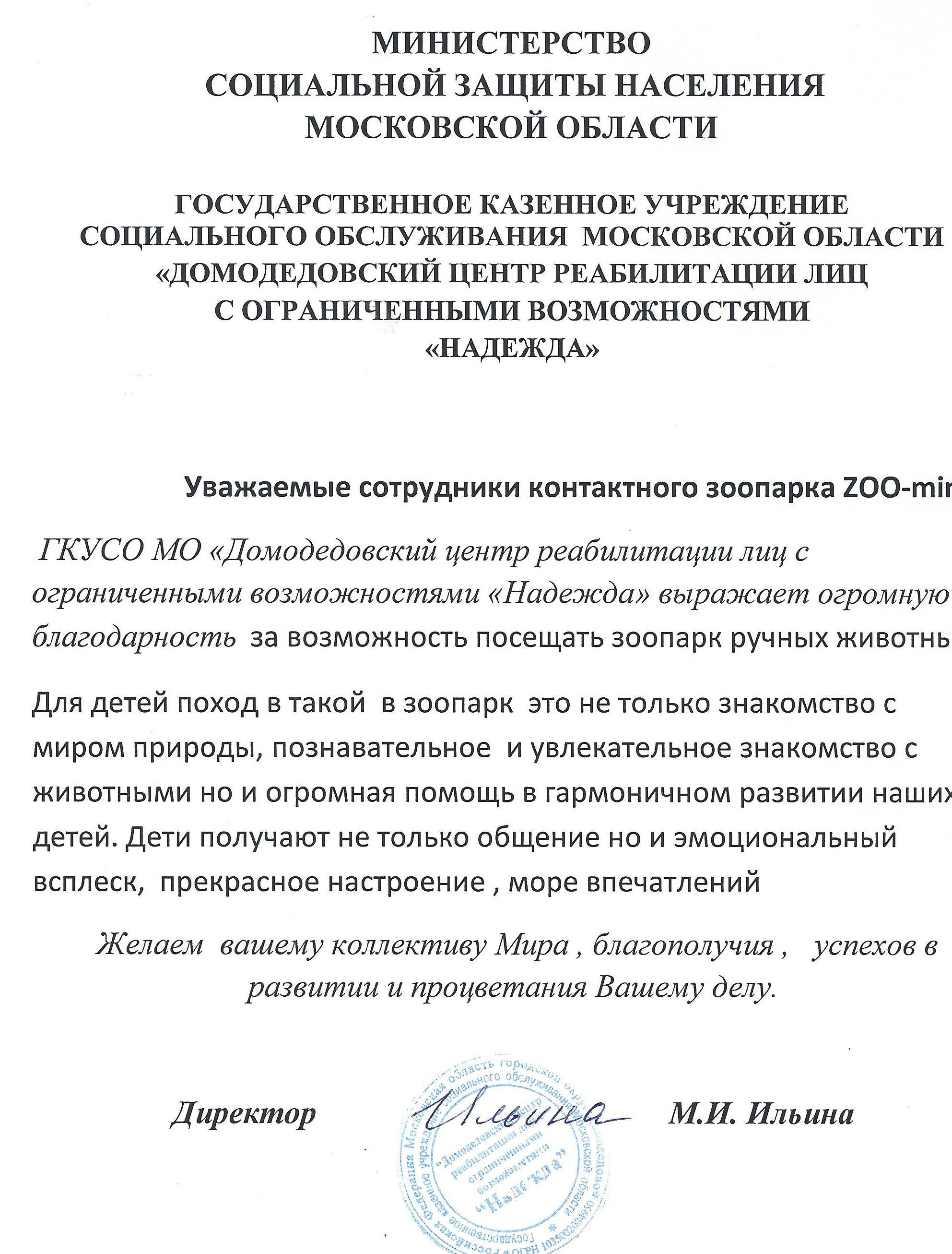 благодарность Домодедово