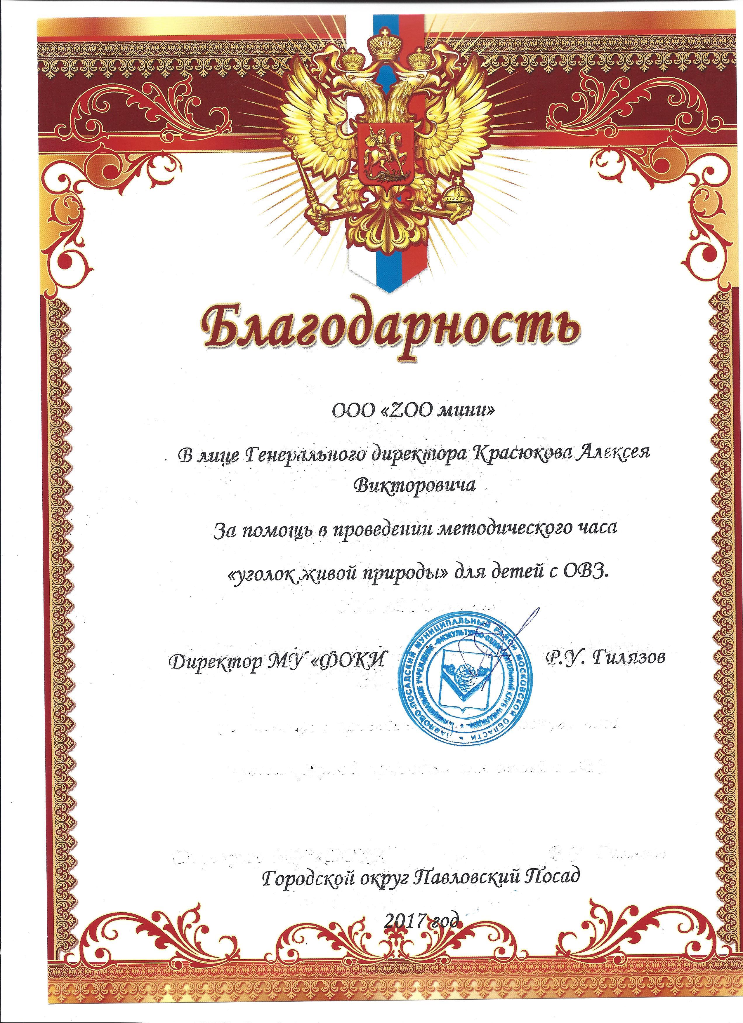 благодарность Павловский Посад