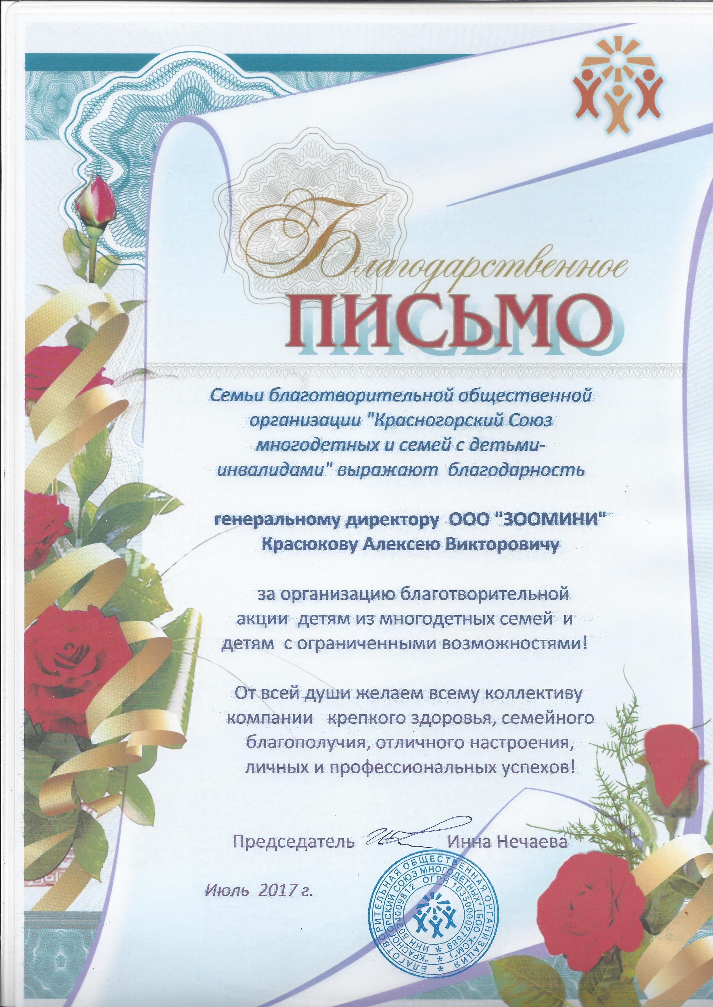 благодарность Красногорск